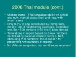 2006 thai module cont
