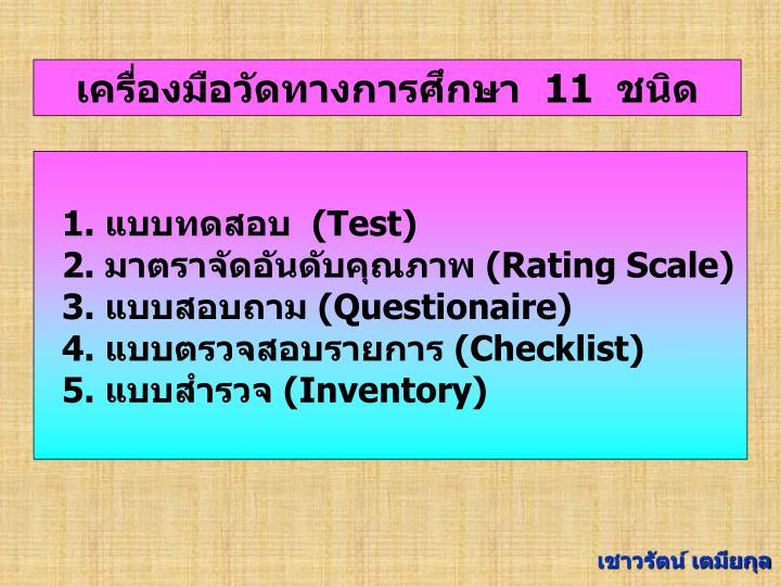 เครื่องมือวัดทางการศึกษา  11  ชนิด