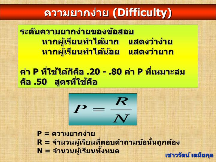 ความยากง่าย (