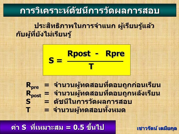 Rpost  -   Rpre