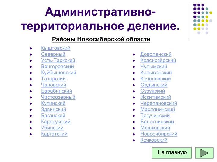 Кыштовский