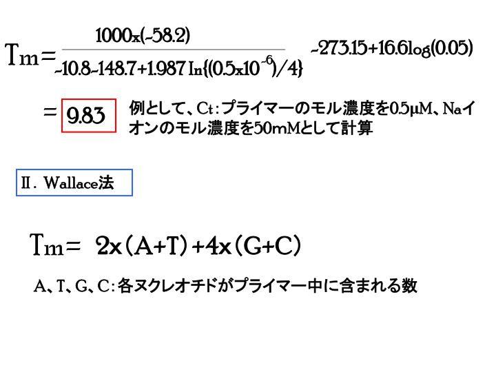 1000x(-58.2)