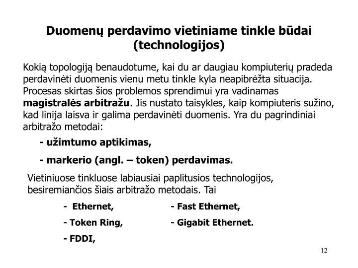 Duomenų perdavimo vietiniame tinkle būdai (technologijos)
