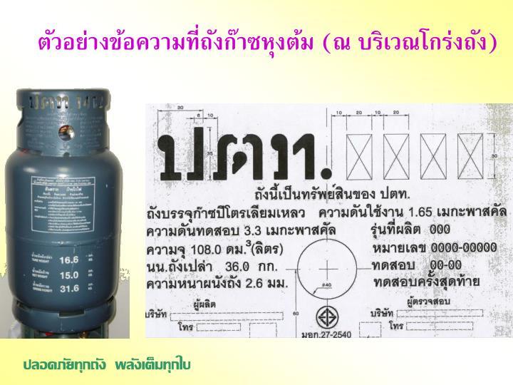 ตัวอย่างข้อความที่ถังก๊าซหุงต้ม (ณ บริเวณโกร่งถัง)