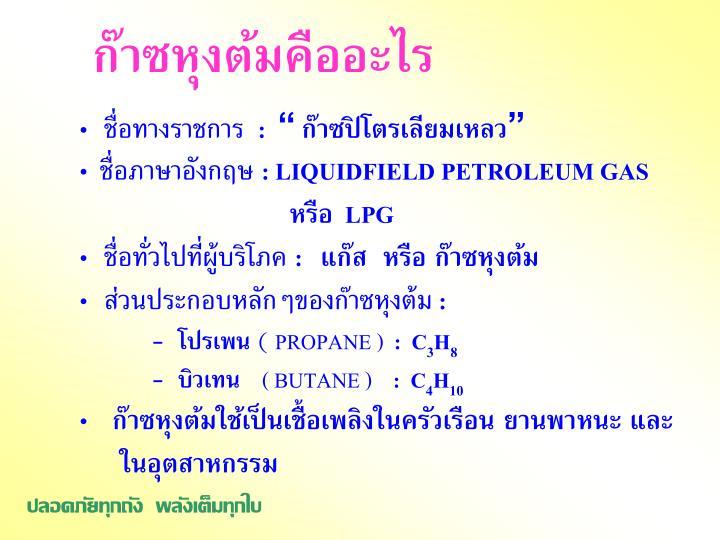 ก๊าซหุงต้มคืออะไร