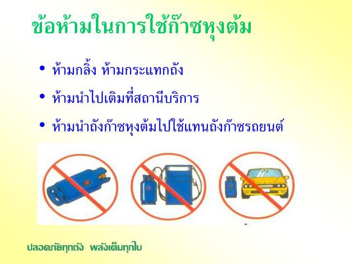 ข้อห้ามในการใช้ก๊าซหุงต้ม