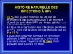 histoire naturelle des infections hpv