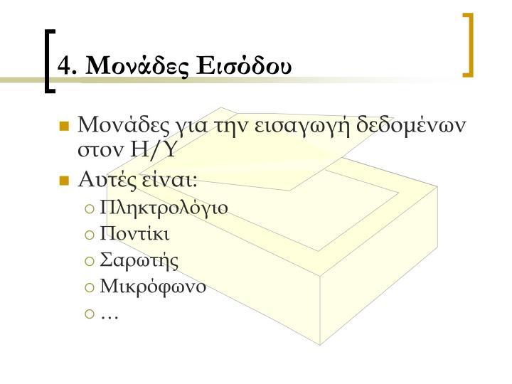 4. Μονάδες Εισόδου