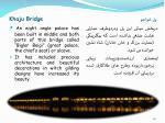 khaju bridge1