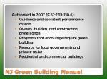 nj green building manual