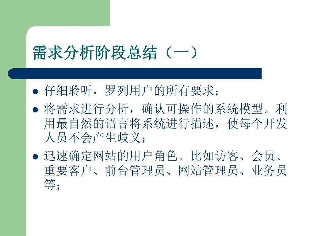 需求分析阶段总结(一)