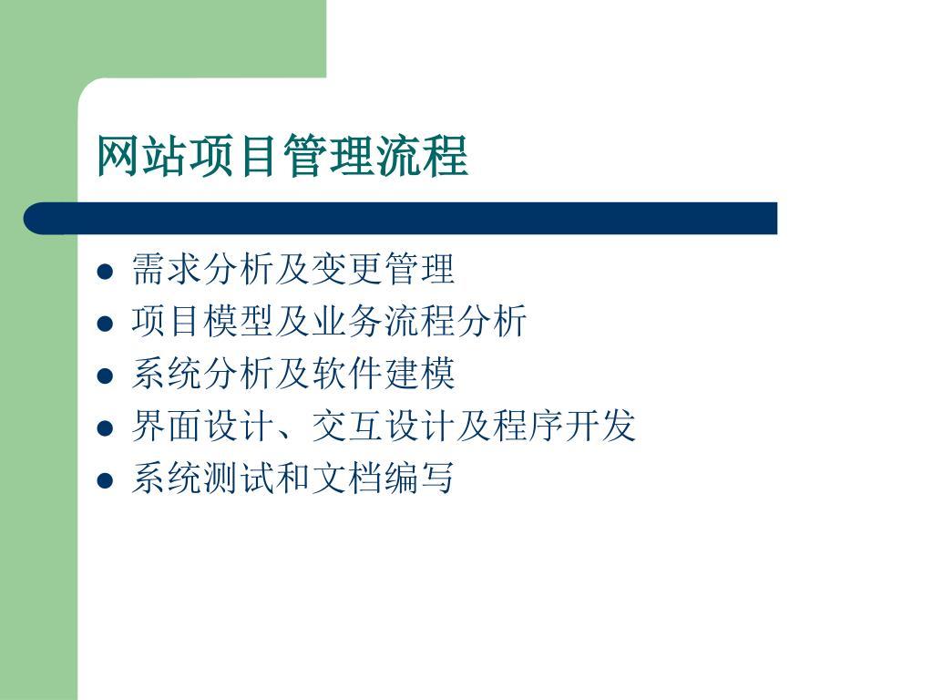 网站项目管理流程