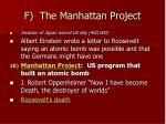 f the manhattan project