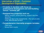 internships at kraft customer development organization