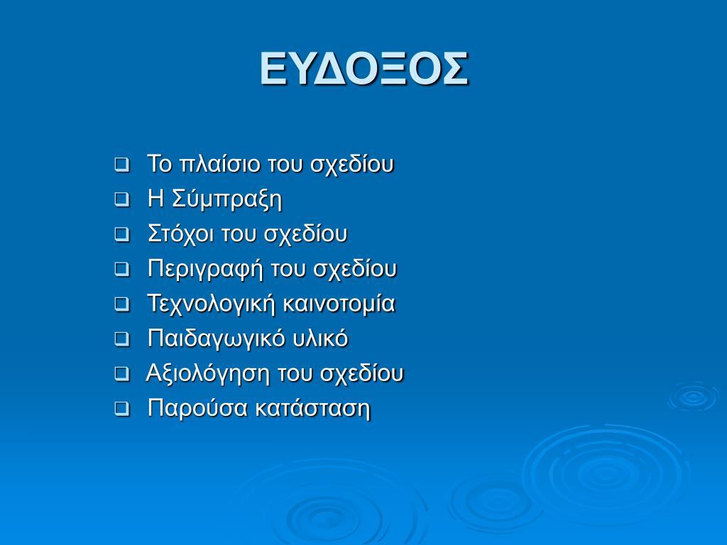 ΕΥΔΟΞΟΣ