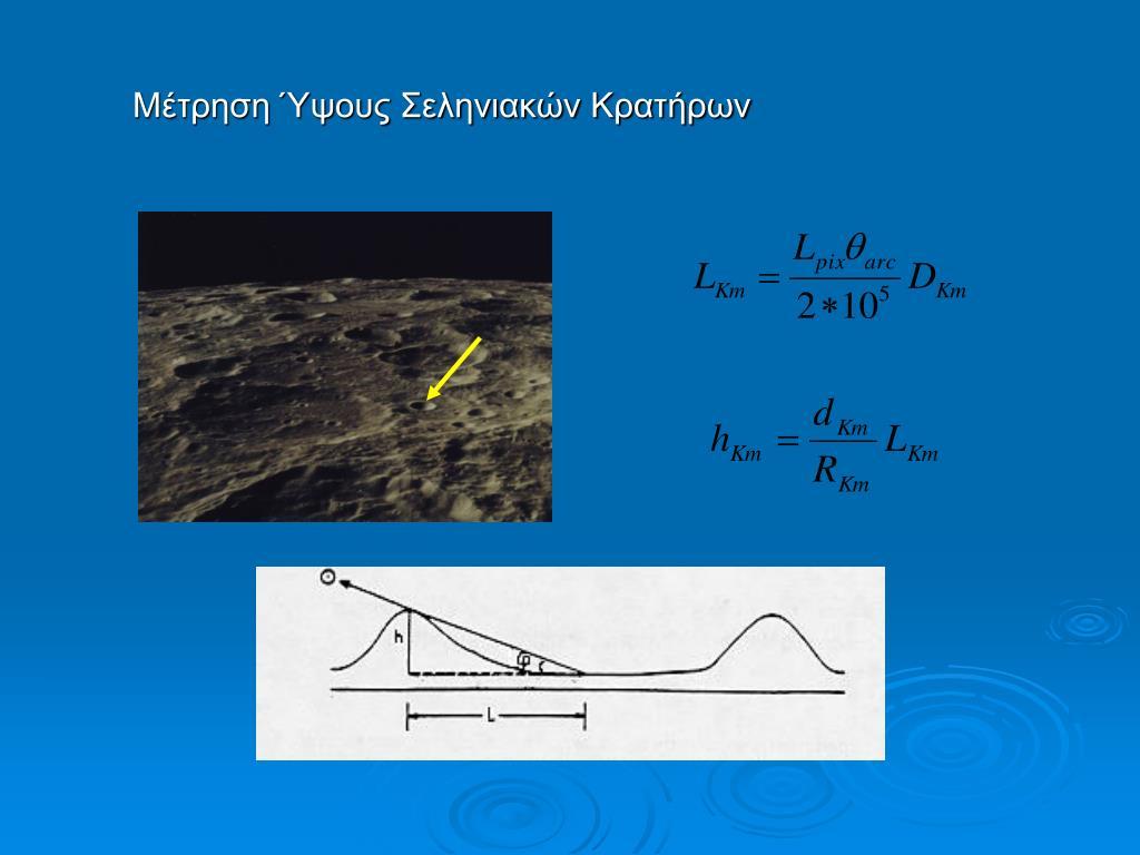 Μέτρηση Ύψους Σεληνιακών Κρατήρων
