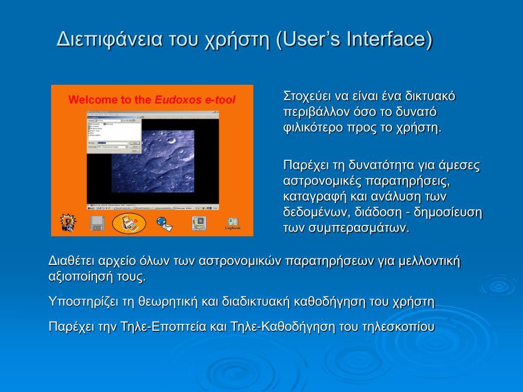 Διεπιφάνεια του χρήστη (