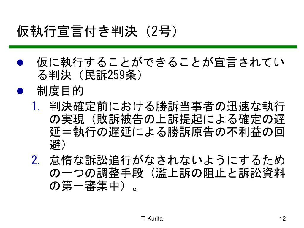 仮執行宣言付き判決(