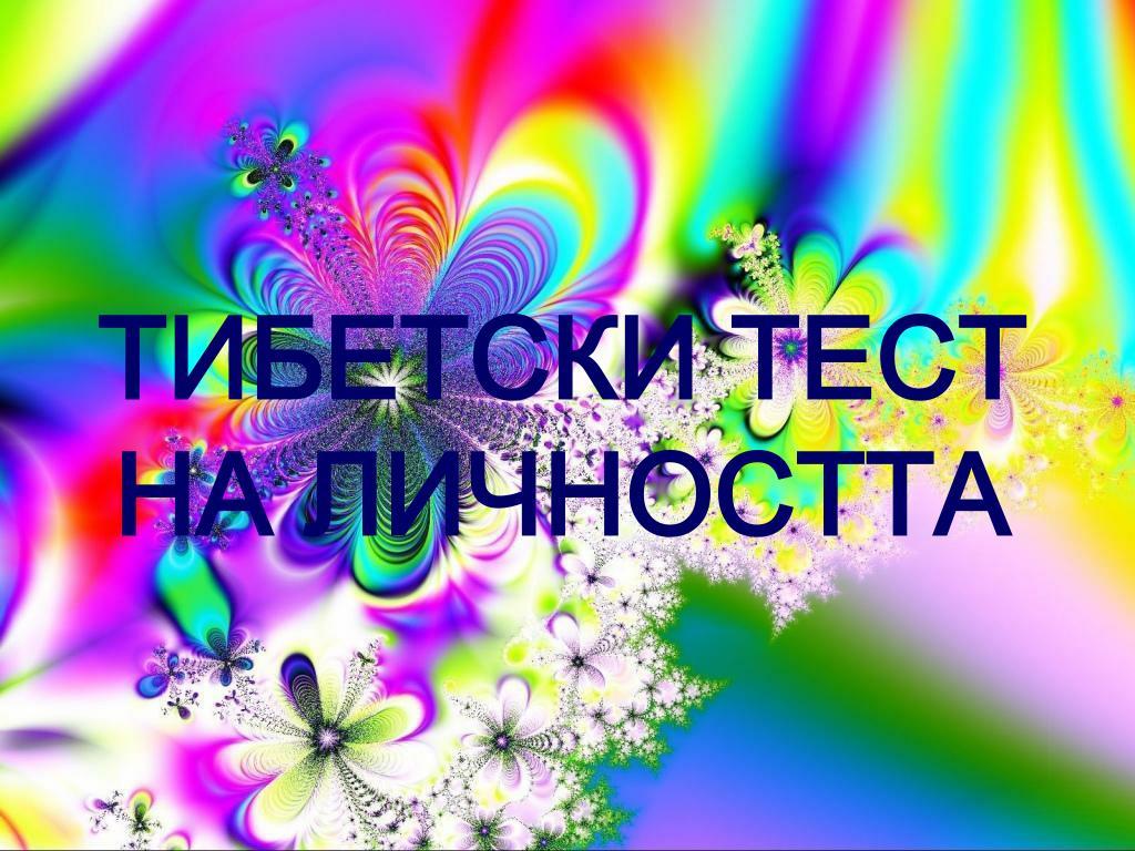 ТИБЕТСКИ ТЕСТ НА ЛИЧНОСТТА