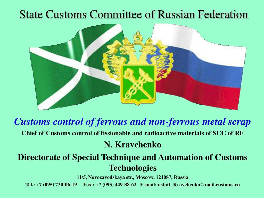 state customs committee of russian federation l.