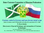 state customs committee of russian federation