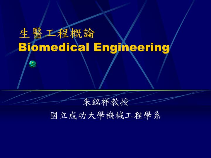 biomedical engineering n.