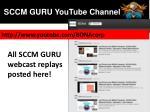 sccm guru youtube channel