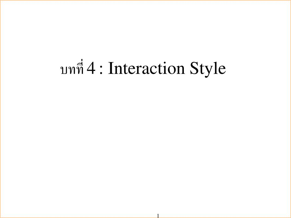 4 interaction style