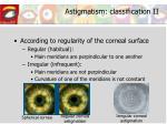 astigmatism c lassification ii