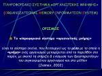 o rganizational m emory i nformation s ystem