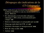 d rapages des indications de la ct colographie
