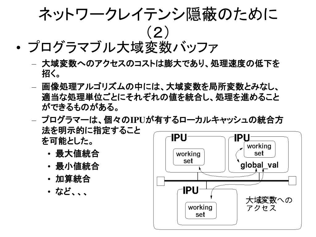 ネットワークレイテンシ隠蔽のために(2)