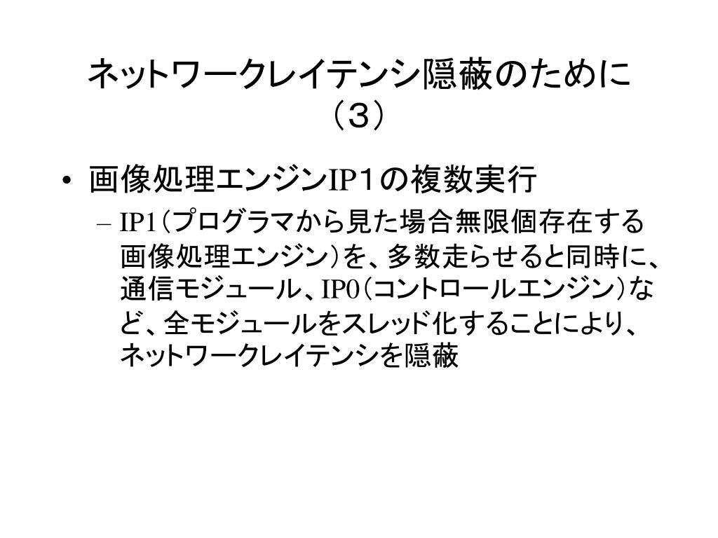 ネットワークレイテンシ隠蔽のために(3)