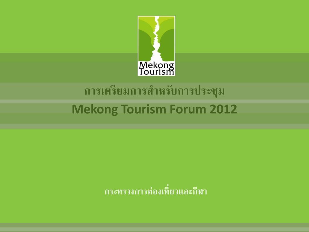mekong tourism forum 2012 l.