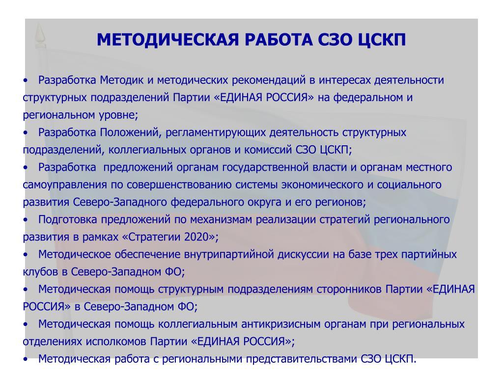 Методическая работа СЗО ЦСКП