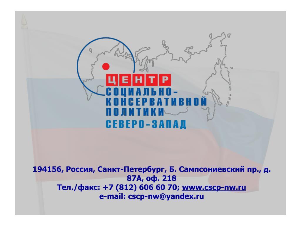194156, Россия, Санкт-Петербург, Б.