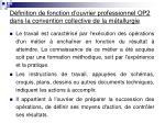 d finition de fonction d ouvrier professionnel op2 dans la convention collective de la m tallurgie