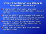 when will the common core standards be released revised 3 10 10