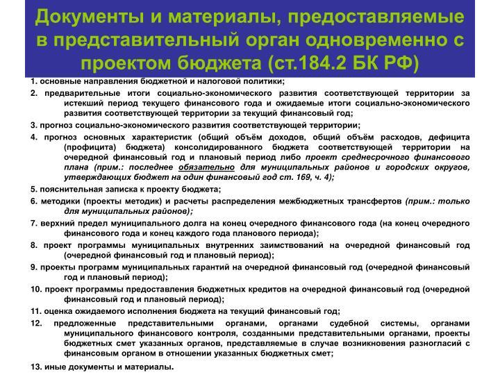 Документы и материалы, предоставляемые в представительный орган одновременно с проектом бюджета (ст.184.2 БК РФ)