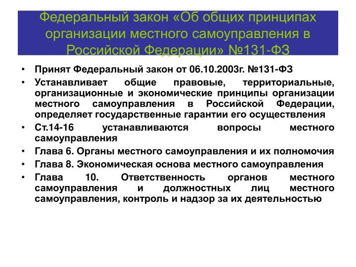 Федеральный закон «Об общих принципах организации местного самоуправления в Российской Федерации» №131-ФЗ