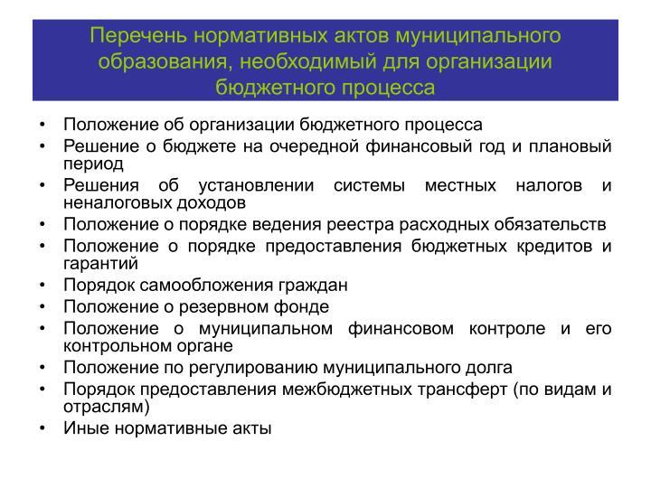 Перечень нормативных актов муниципального образования, необходимый для организации бюджетного процесса