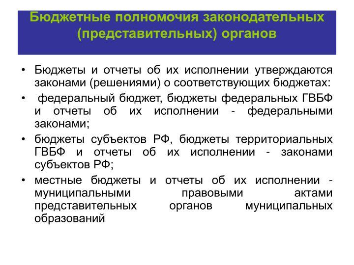 Бюджетные полномочия законодательных (представительных) органов