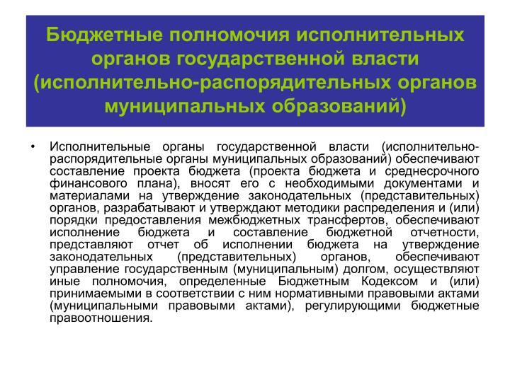 Бюджетные полномочия исполнительных органов государственной власти (исполнительно-распорядительных органов муниципальных образований)