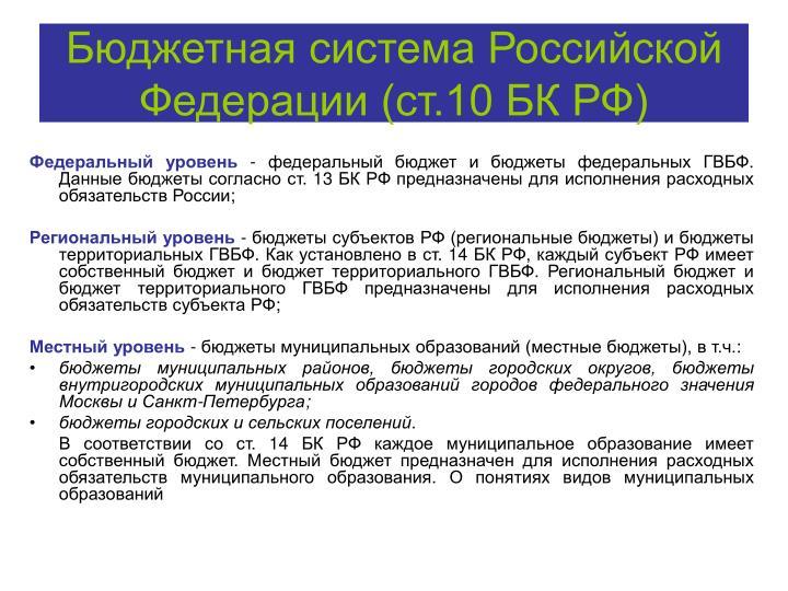 Бюджетная система Российской Федерации (ст.10 БК РФ)
