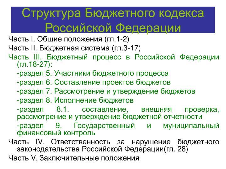 Структура Бюджетного кодекса Российской Федерации