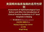 glaucoma section beijing tongren eye center ningli wang