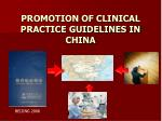 promotion of clinical practice guidelines in china