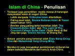 islam di china penulisan