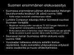 suomen ensimm inen elokuvaesitys