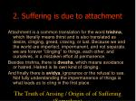 2 suffering is due to attachment
